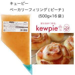 【送料無料】【大容量】【業務用】キューピー ベーカリーフィリング(ピーチ) (500g×16袋)