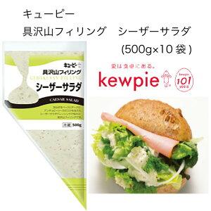 【送料無料】【大容量】【業務用】キューピー 具沢山フィリング シーザーサラダ (500g×10袋)