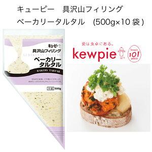 【送料無料】【大容量】【業務用】キューピー 具沢山フィリング ベーカリータルタル (500g×10袋)