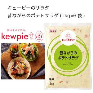 【送料無料】【大容量】【業務用】キューピー キューピーのサラダ 昔ながらのポテトサラダ (1kg×6袋)