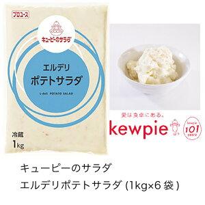 【送料無料】【大容量】【業務用】キューピー キューピーのサラダ エルデリポテトサラダ (1kg×6袋)