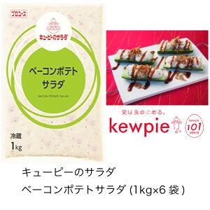 【送料無料】【大容量】【業務用】キューピー キューピーのサラダ ベーコンポテトサラダ (1kg×6袋)