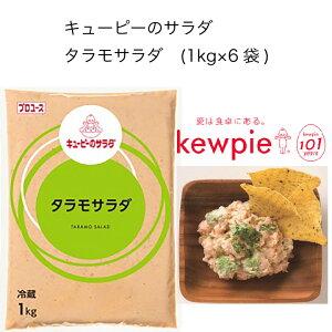 【送料無料】【大容量】【業務用】キューピー キューピーのサラダ タラモサラダ (1kg×6袋)