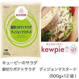 【送料無料】【大容量】【業務用】キューピー キューピーのサラダ 細切りポテトサラダ ディジョンマスタード (500g×12袋)