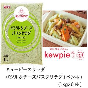 【送料無料】【大容量】【業務用】キューピー キューピーのサラダ バジル&チーズパスタサラダ(ペンネ) (1kg×6袋)