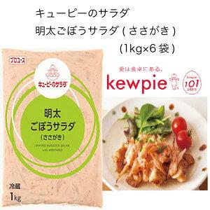 【送料無料】【大容量】【業務用】キューピー キューピーのサラダ 明太ごぼうサラダ(ささがき) (1kg×6袋)