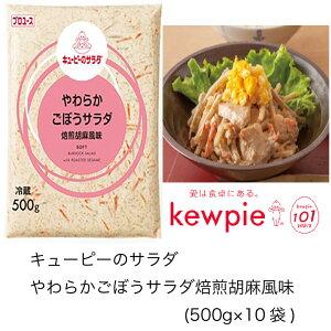 【送料無料】【大容量】【業務用】キューピー キューピーのサラダ やわらかごぼうサラダ焙煎胡麻風味 (500g×10袋)
