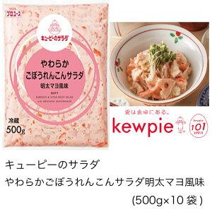 【送料無料】【大容量】【業務用】キューピー キューピーのサラダ やわらかごぼうれんこんサラダ明太マヨ風味 (500g×10袋)