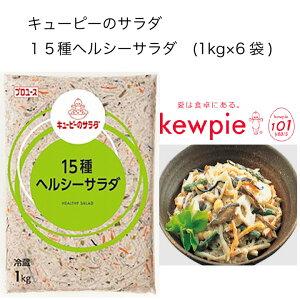 【送料無料】【大容量】【業務用】キューピー キューピーのサラダ 15種ヘルシーサラダ (1kg×6袋)