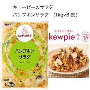 【送料無料】【大容量】【業務用】キューピー キューピーのサラダ パンプキンサラダ (1kg×6袋)