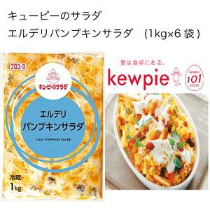 【送料無料】【大容量】【業務用】キューピー キューピーのサラダ エルデリパンプキンサラダ (1kg×6袋)