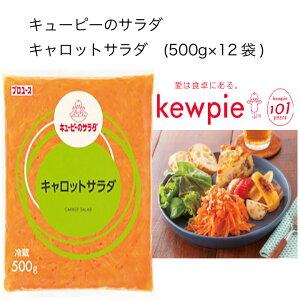 【送料無料】【大容量】【業務用】キューピー キューピーのサラダ キャロットサラダ (500g×12袋)