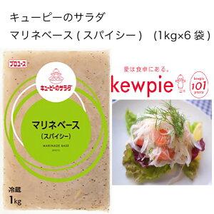 【送料無料】【大容量】【業務用】キューピー キューピーのサラダ マリネベース(スパイシー) (1kg×6袋)