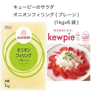 【送料無料】【大容量】【業務用】キューピー キューピーのサラダ オニオンフィリング(プレーン) (1kg×6袋)