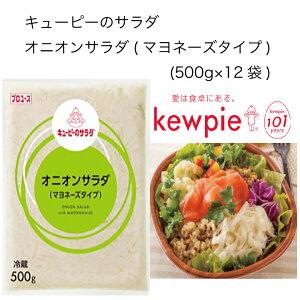 【送料無料】【大容量】【業務用】キューピー キューピーのサラダ オニオンサラダ(マヨネーズタイプ) (500g×12袋)
