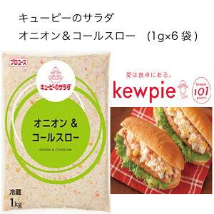 【送料無料】【大容量】【業務用】キューピー キューピーのサラダ オニオン&コールスロー (1kg×6袋)
