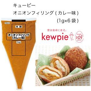 【送料無料】【大容量】【業務用】キューピー オニオンフィリング(カレー味) (1kg×6袋)