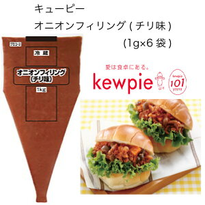 【送料無料】【大容量】【業務用】キューピー オニオンフィリング(チリ味) (1kg×6袋)
