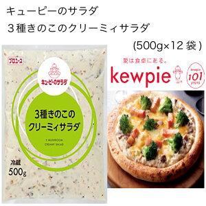 【送料無料】【大容量】【業務用】キューピー キューピーのサラダ 3種きのこのクリーミィサラダ (500g×12袋)