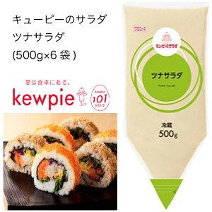 【送料無料】【大容量】【業務用】キューピー キューピーのサラダ ツナサラダ (500g×6袋)