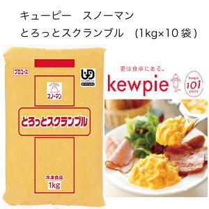 【送料無料】【大容量】【業務用】キューピー スノーマン とろっとスクランブル (1kg×10袋)