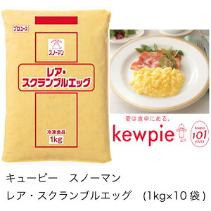 【送料無料】【大容量】【業務用】キューピー スノーマン レア・スクランブルエッグ (1kg×10袋)
