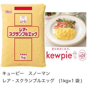 【業務用】キューピー スノーマン レア・スクランブルエッグ (1kg×1袋)