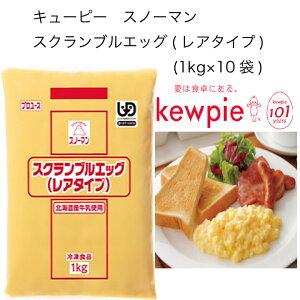 【送料無料】【大容量】【業務用】キューピー スノーマン スクランブルエッグ(レアタイプ) (1kg×10袋)