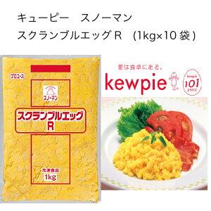 【送料無料】【大容量】【業務用】キューピー スノーマン スクランブルエッグR (1kg×10袋)