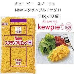 【送料無料】【大容量】【業務用】キューピー スノーマン New スクランブルエッグH (1kg×10袋)