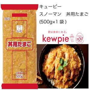 【業務用】キューピー スノーマン 丼用たまご (500g×1袋)