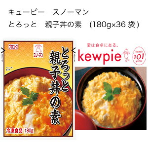 【送料無料】【大容量】【業務用】キューピー スノーマン とろっと 親子丼の素 (180g×36袋)