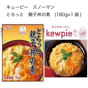 【業務用】キューピー スノーマン とろっと 親子丼の素 (180g×1袋)