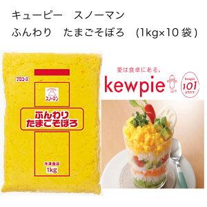 【送料無料】【大容量】【業務用】キューピー スノーマン ふんわり たまごそぼろ (1kg×10袋)