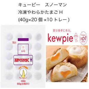 【送料無料】【大容量】【業務用】キューピー スノーマン 冷凍やわらかたまごH (40g×20個×10トレー)