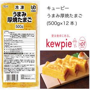 【送料無料】【大容量】【業務用】キューピー うまみ厚焼たまご (500g×12本)