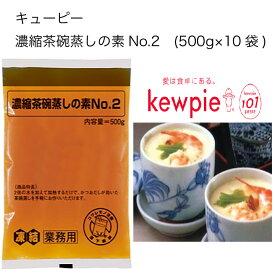 【送料無料】【大容量】【業務用】キューピー 濃縮茶碗蒸しの素No.2 (500g×10袋)