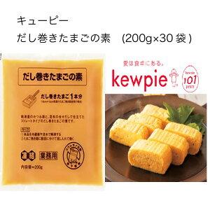 【送料無料】【大容量】【業務用】キューピー だし巻きたまごの素 (200g×30袋)
