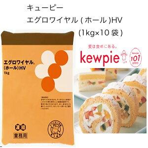 【送料無料】【大容量】【業務用】キューピー エグロワイヤル(ホール)HV (1kg×10袋)