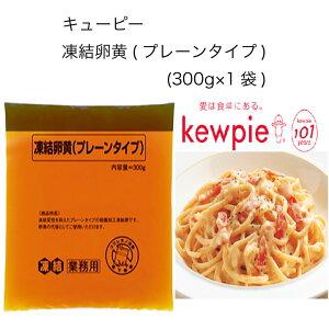 【業務用】キューピー 凍結卵黄(プレーンタイプ) (300g×1袋)
