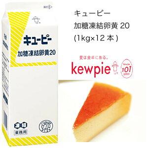【送料無料】【大容量】【業務用】キューピー 加糖凍結卵黄20 (1kg×12本)