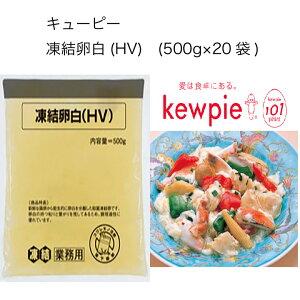【送料無料】【大容量】【業務用】キューピー 凍結卵白(HV) (500g×20袋)