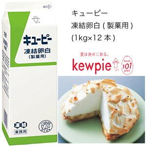 【送料無料】【大容量】【業務用】キューピー 凍結卵白(製菓用) (1kg×12本)
