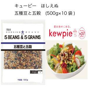 【送料無料】【大容量】【業務用】キューピー ほしえぬ 五種豆と五穀 (500g×10袋)