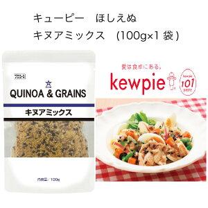 【業務用】キューピー ほしえぬ キヌアミックス (100g×1袋)