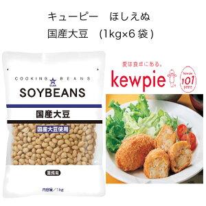 【送料無料】【大容量】【業務用】キューピー ほしえぬ  国産大豆 (1kg×6袋)