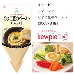 【送料無料】【大容量】【業務用】キューピー スノーマン ひよこ豆のペースト(フムス) (300g×8袋)