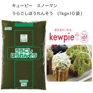 【送料無料】【大容量】【業務用】キューピー スノーマン うらごしほうれんそう (1kg×10袋)