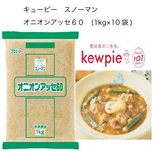 【送料無料】【大容量】【業務用】キューピー スノーマン オニオンアッセ60 (1kg×10袋)