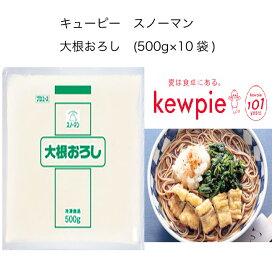 【送料無料】【大容量】【業務用】キューピー スノーマン 大根おろし (500g×10袋)